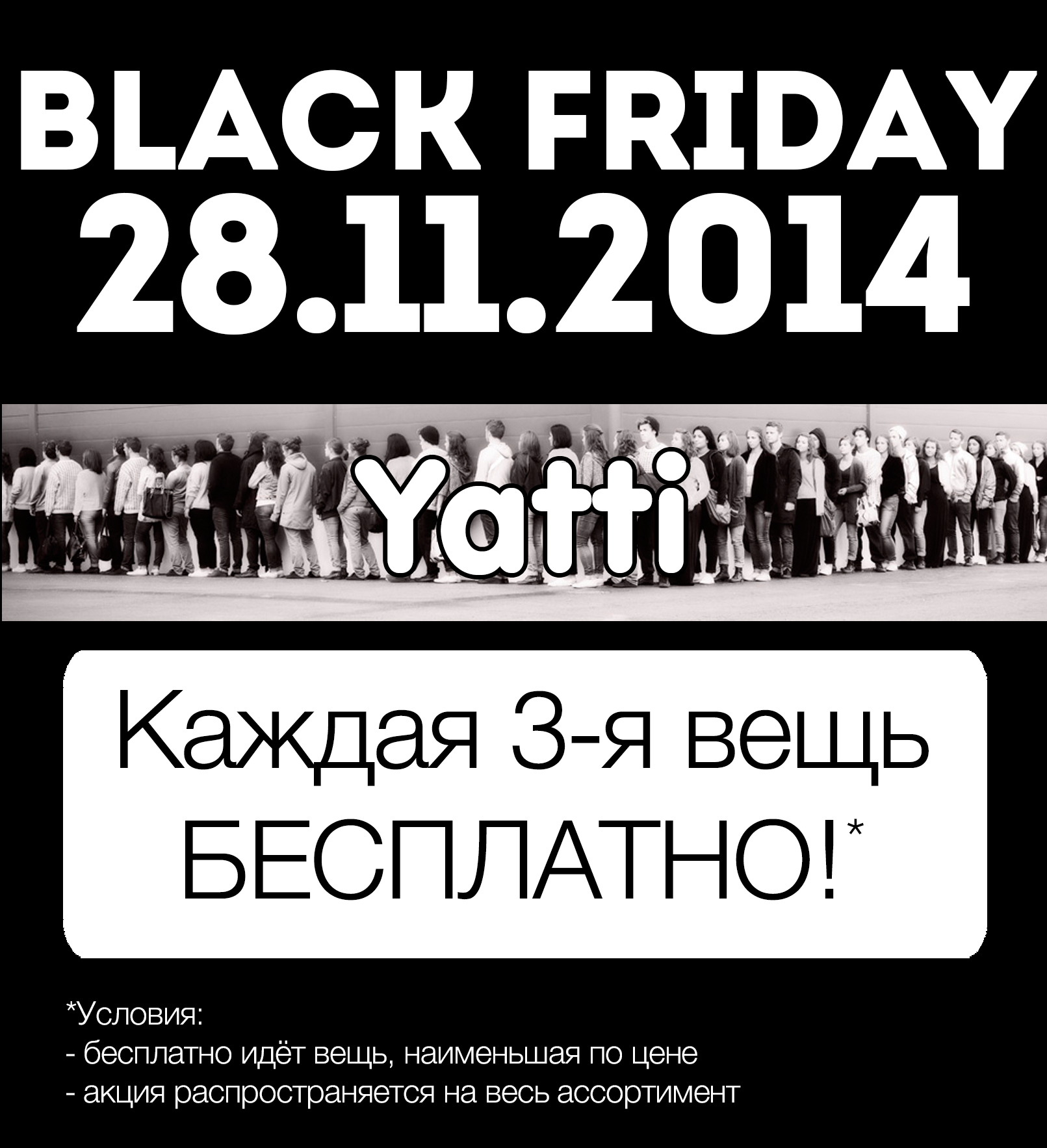 Black Friday 2014 (блэк фрайдэй 2014)