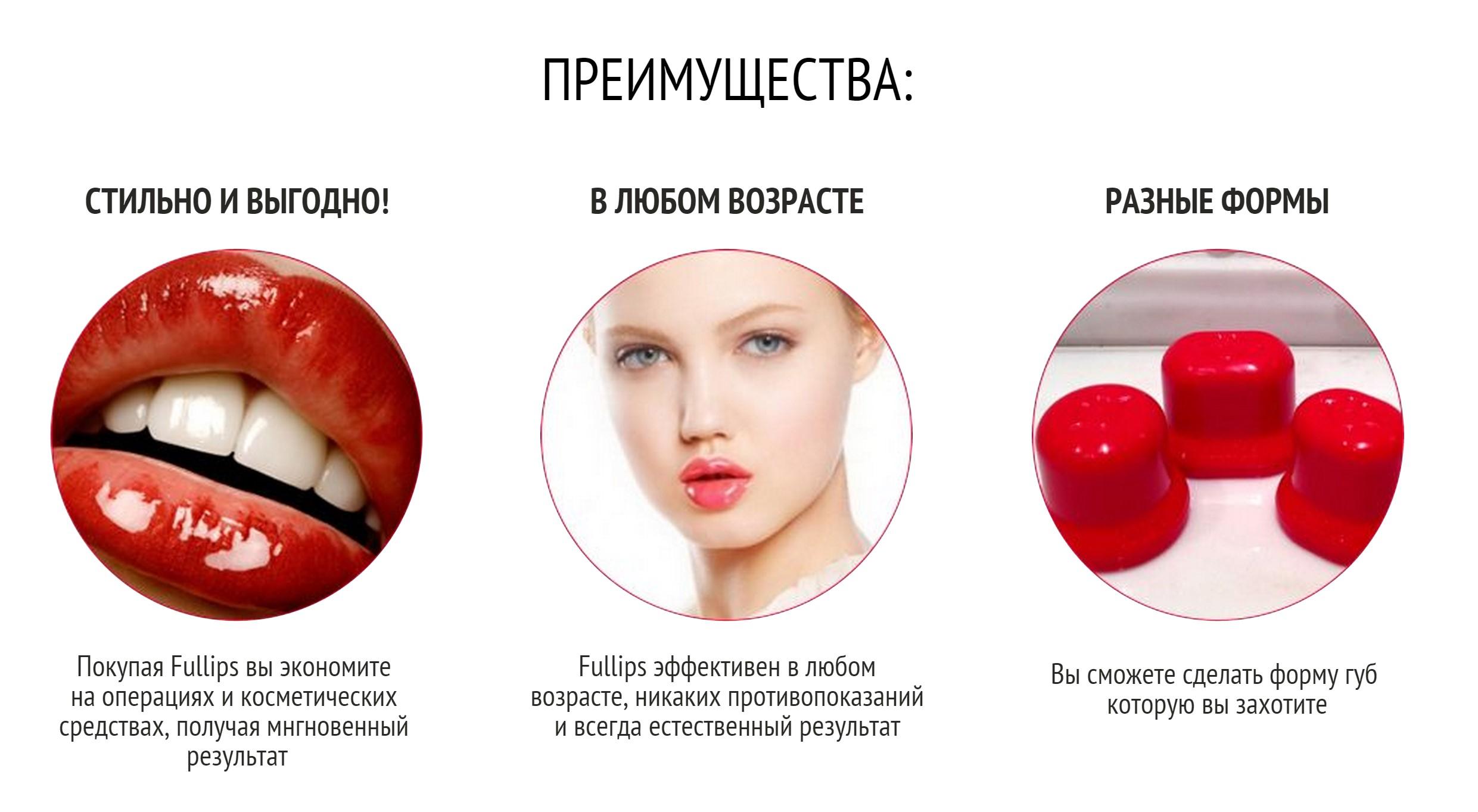 Как быстро увеличить губы в 78